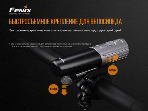Велофара Fenix BC21R V2.0. Вид 14