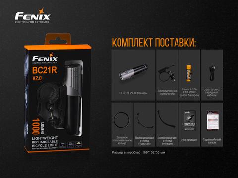 Велофара Fenix BC21R V2.0. Вид 18