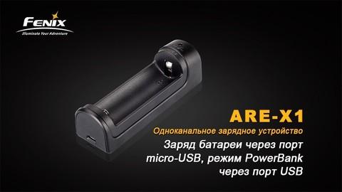 Зарядное устройство Fenix ARE-X1 (18650, 26650). Вид 2