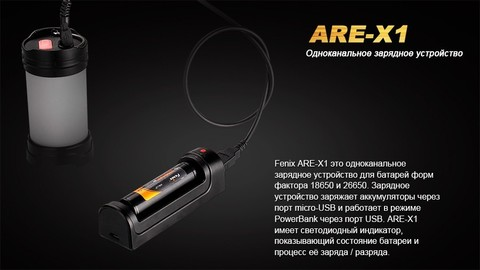 Зарядное устройство Fenix ARE-X1 (18650, 26650). Вид 3