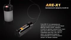 Зарядное устройство Fenix ARE-X1 (18650, 26650), фото 3