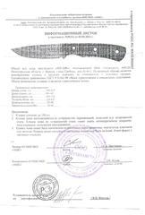 Нож туристический МТ-105-2, алмазная сталь ХВ-5, черный граб, Ворсма, фото 5