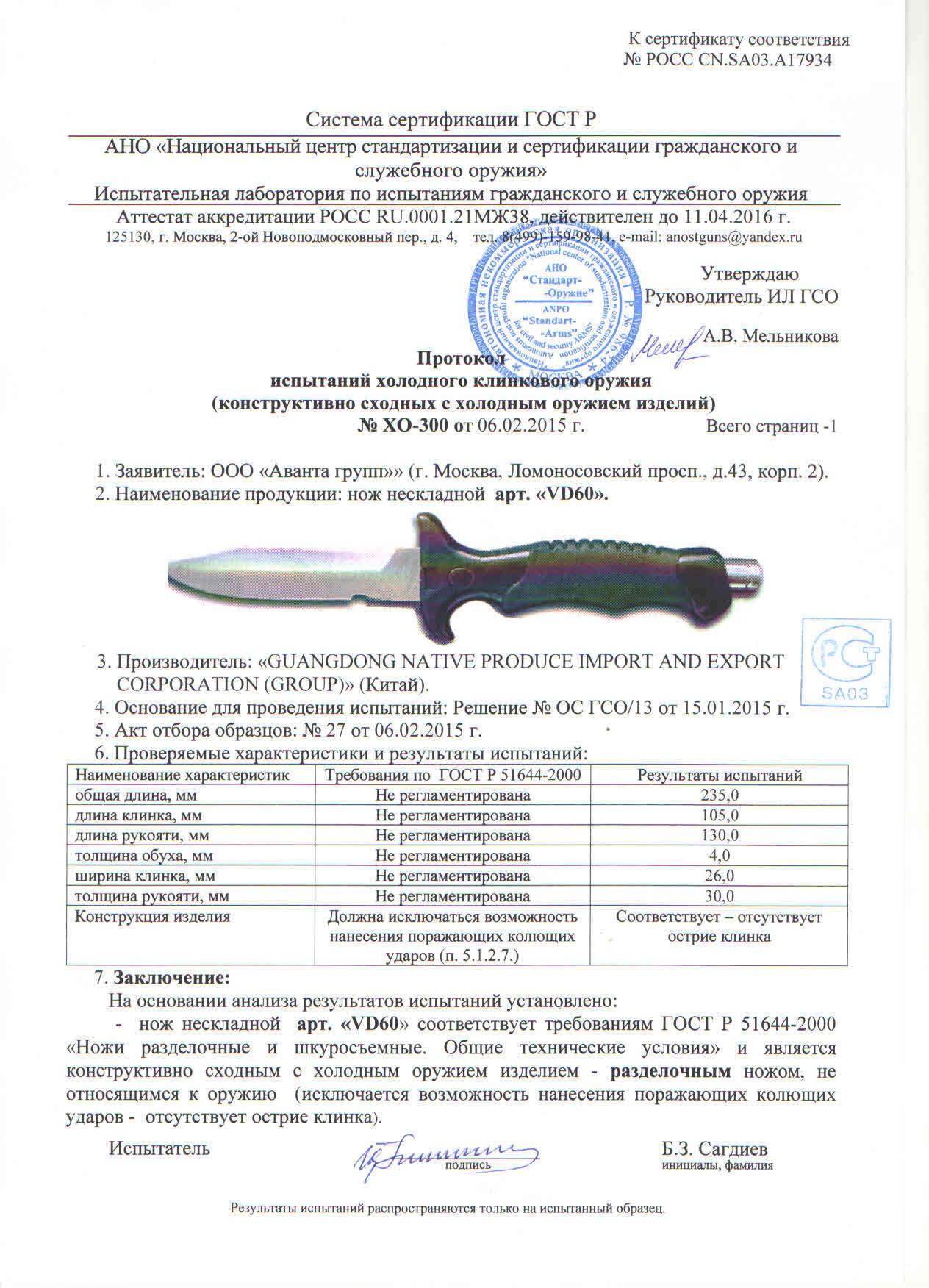 Фото 4 - Нож подводный