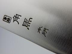 Нож кухонный Накири Shimomura, сталь DSR1K6, рукоять дерево пакка, черный, фото 6